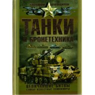 Книга «Танки и бронетехника. Величайшие битвы. Самые известные командиры» В.В.Ликсо.