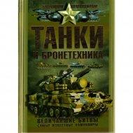 Книга «Танки и бронетехника. Величайшие битвы».