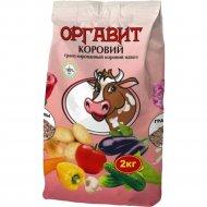 Удобрение «Оргавит» коровий, 2 кг.