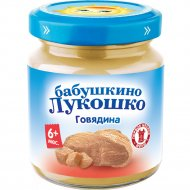Пюре «Бабушкино Лукошко» из говядины, 100 г.