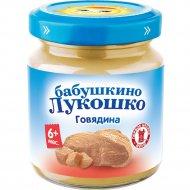 Пюре «Бабушкино Лукошко» говядина, 100 г