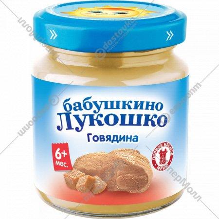 Пюре «Бабушкино Лукошко» из говядины 100 г