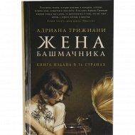 Книга «Жена башмачника» Адриана Трижиани.