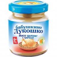 Пюре «Бабушкино Лукошко» мясо цыплят с гречкой, 100 г