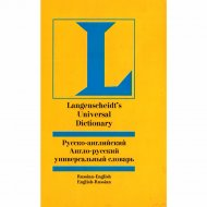 Книга «Русско-английский и англо-русский универсальный словарь».