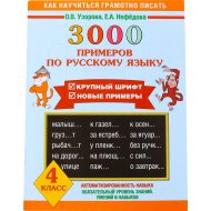 Книга 3000 примеров по русскому языку 4 класса.