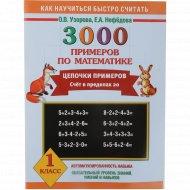 Книга «3000 примеров по математике» 1 класс.