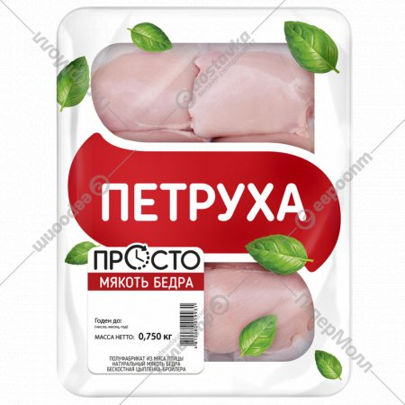 Мякоть бедра цыпленка-бройлера «Петруха» охлажденная, 750 г.