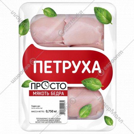 Мякоть бедра цыпленка-бройлера «Петруха» охлажденная, 750 г