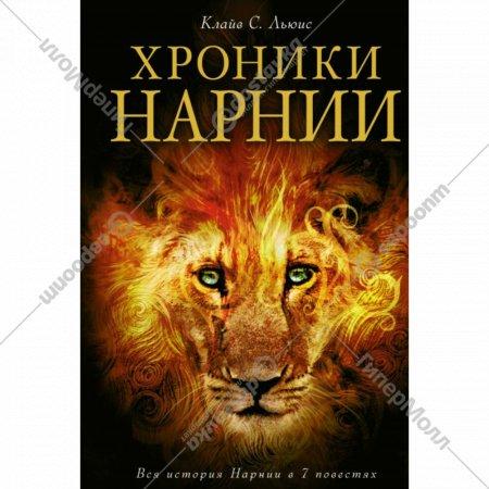 Книга «Хроники Нарнии».