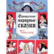 Книга «Французские народные сказки».