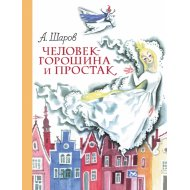 Книга «Человек-горошина и Простак».