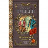 Книга «Дубровский. Повести Белкина».