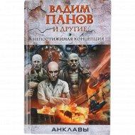 Книга «Непостижимая концепция» Панов Вадим, Андрей Фролов, Александр Золотько.