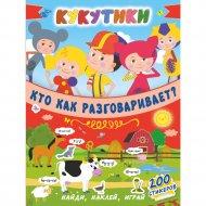 Книга «Кукутики. Кто как разговаривает?».