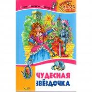 Книга «Чудесная звездочка».