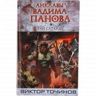 Книга «Рай Сатаны» Точинов В.П.