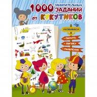 Книга «Кукутики. 1000 занимательных заданий».