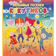 Книга «Любимые песенки Кукутиков».