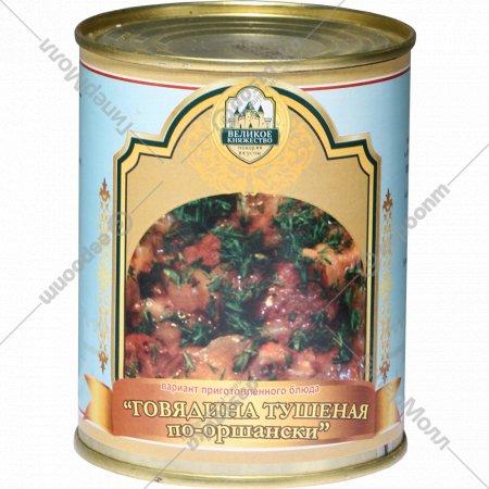 Консервы мясные «Говядина тушеная по-оршански» в соусе, 340 г.