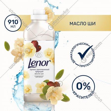 Концентрированный кондиционер для белья «Lenor» масло Ши, 910 мл.