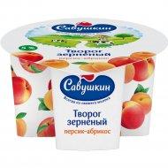 Творог зерненый «Савушкин» персик-абрикос, 5%, 130 г.
