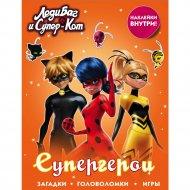 Книга «Леди Баг и Супер-Кот. Супергерои».