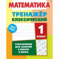 Математика. 1 класс. Тренажёр классический.