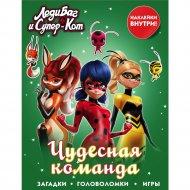 Книга «Леди Баг и Супер-Кот. Команда».