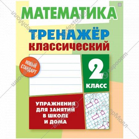 Математика. 2 класс. Тренажёр классический.