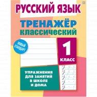 Русский язык. 1 класс. Тренажёр классический.