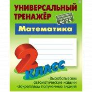 Универсальный тренажер «Математика. 2 класс».