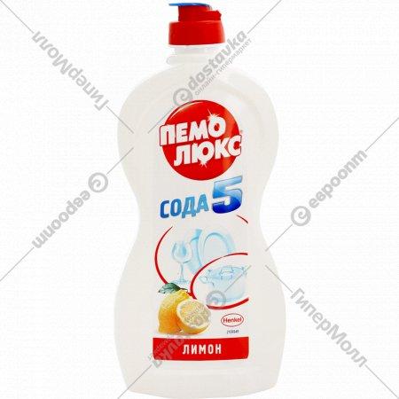 Средство для мытья посуды «Пемолюкс» лимон сода, 450 мл.