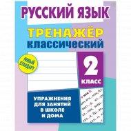 Русский язык. 2 класс. Тренажёр классический.