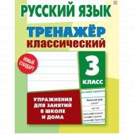 Русский язык. 3 класс. Тренажёр классический.