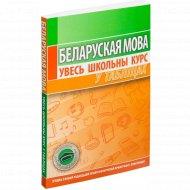 Книга «Беларуская мова. Увесь школьны курс у таблiцах».