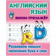 Книга «Английский язык. Развиваем навыки написания букв и слов».