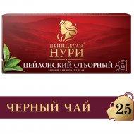 Чай чёрный «Принцесса Нури» отборный, 25 пакетиков.