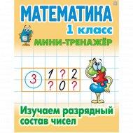 Книга «Математика. 1 класс. Изучаем разрядный состав чисел».