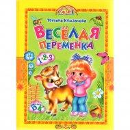 Книга «Весёлая переменка» Т.А. Комзалова.