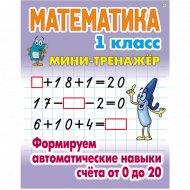 Книга «Математика. 1 класс. Формируем навыки счета от 0 до 20».
