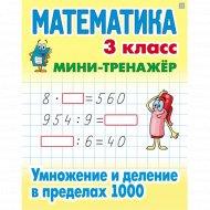Книга «Математика. 3 класс. Умножение и деление в пределах 1000».