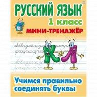 Книга «Русский язык. 1 класс. Учимся правильно соединять буквы».