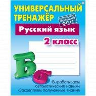 Универсальный тренажер «Русский язык. 2 класс».