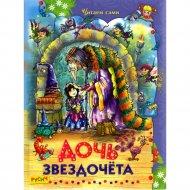Книга «Дочь звездочета».