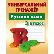 Универсальный тренажер «Русский язык. 3 класс».