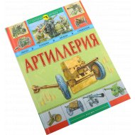 Книга «АРТИЛЛЕРИЯ».