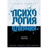 Книга «Психология влияния. Как научиться убеждать и добиваться успеха».