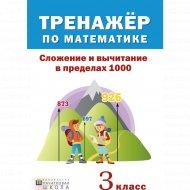 Книга «Тренажёр по математике. 3 класс» Щиряков А. Н.