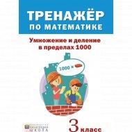 Книга «Тренажёр по математике. Умножение и деление в пределах 1000. 3 класс» Щиряков А. Н.